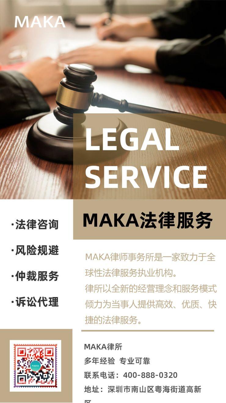 法律咨询服务简约风宣传海报