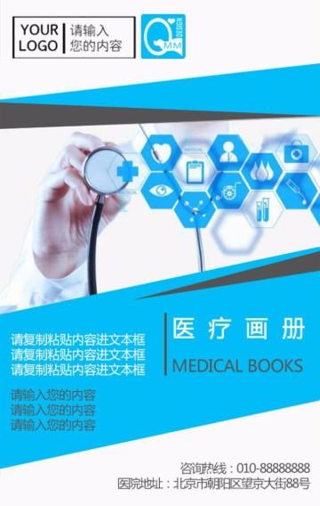 通用医院医疗医药行业企业宣传画册