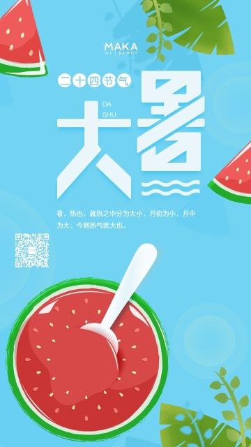 简约蓝色清爽夏天大暑节气西瓜暑假节气日签心情语录早安二十四节气宣传海报