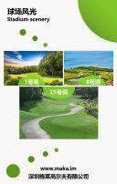 高尔夫球场企业宣传