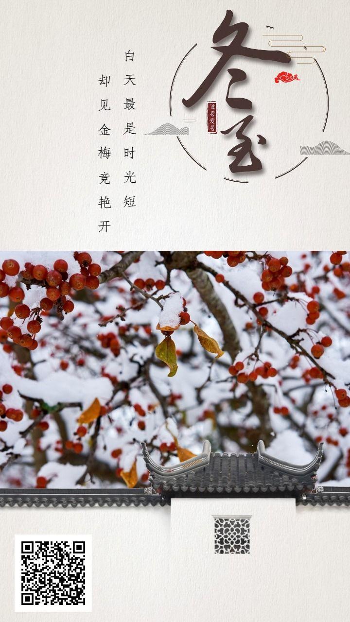 冬至二十四节气日签宣传海报
