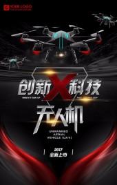 无人机/创新科技/飞行器/遥控飞机/航拍/直升机/黑红色模板
