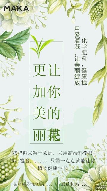 肥料产品宣传海报绿色调