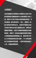 现代简约高端高档商务红灰色主题沙龙活动邀请函-企业通用