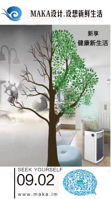 新风系统空气净化器宣传空气污染产品宣传分享海报