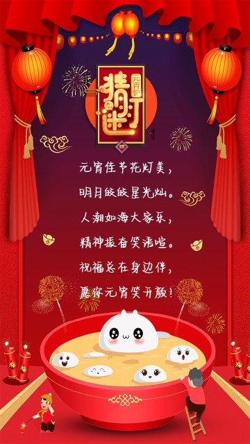 2019元宵节创意祝福宣传海报