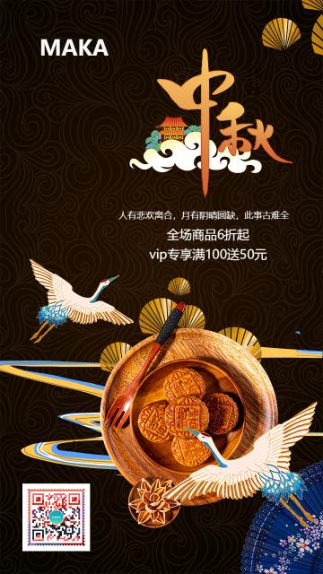 黑色扁平简约中国风中秋月饼促销海报