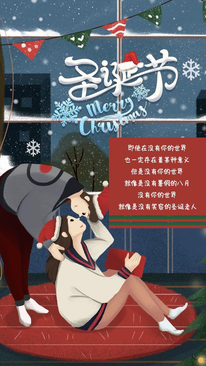时尚大气卡通动漫风温暖圣诞节圣诞节日问候日签海报