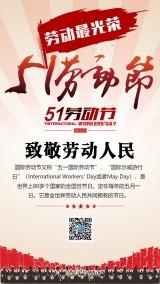 红色简约五一劳动节节日祝福手机海报