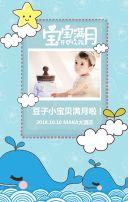 蓝色系卡通宝宝满月宴邀请函