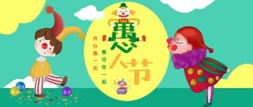 卡通手绘绿色愚人节宣传微信公众号封面--头条