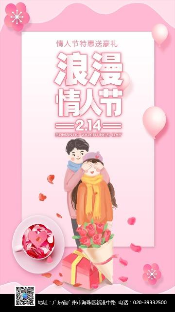浪漫情人节粉红色卡通促销海报贺卡