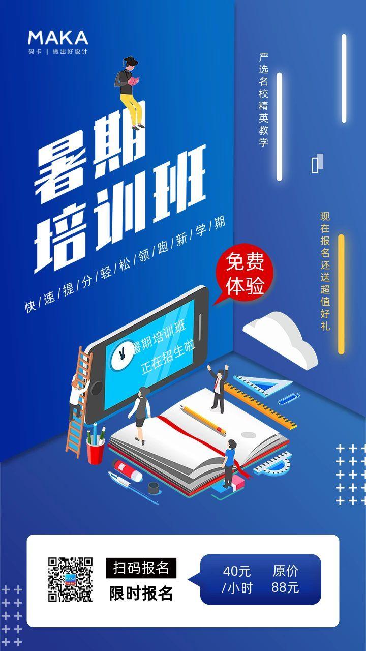 蓝色扁平风格暑期班招生宣传海报