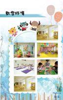 动物卡通 天蓝  可爱  暑假艺术班兴趣班招生