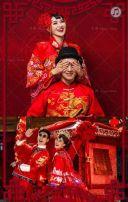 中式婚礼喜帖