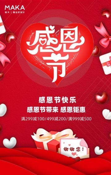 红色温馨感恩节商家节日促销活动翻页H5