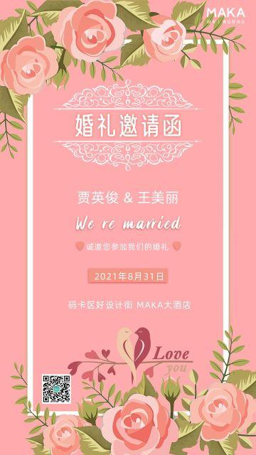粉色浪漫婚礼邀请函结婚请柬