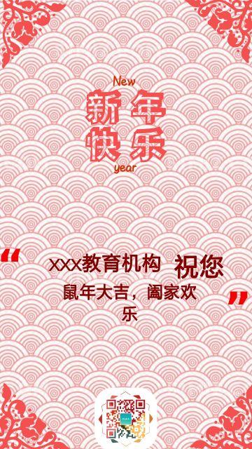 红色2020年简约插画风教育机构春节祝福海报