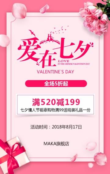 七夕情人节促销七夕促销约惠七夕浪漫七夕节日促销