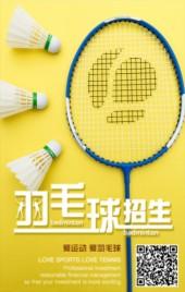 羽毛球培训班兴趣班招生