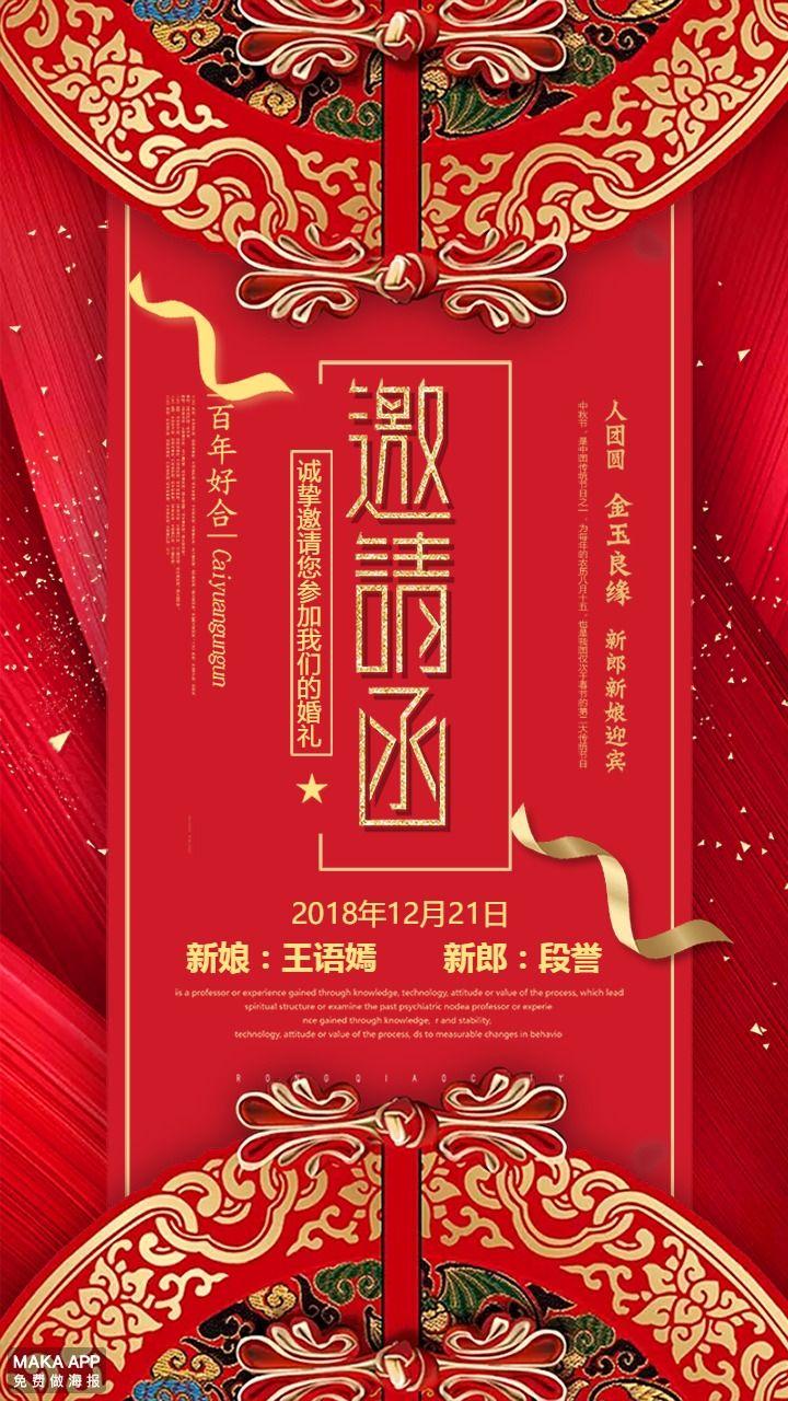 红色喜庆中式婚礼邀请函请帖海报