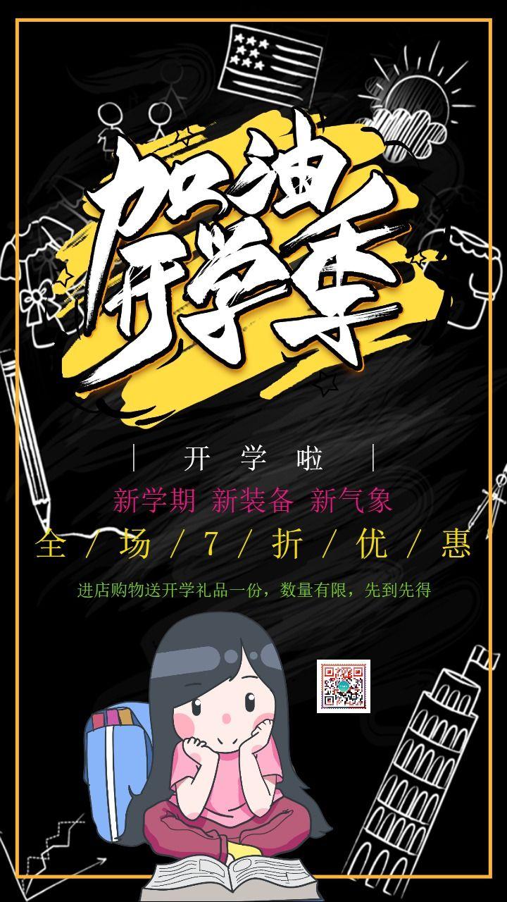 黑色简约大气店铺开学季促销活动宣传海报
