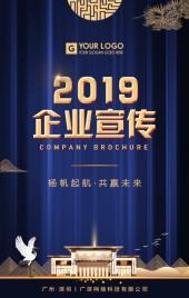 蓝金色大气公司企业文化宣传手册介绍H5