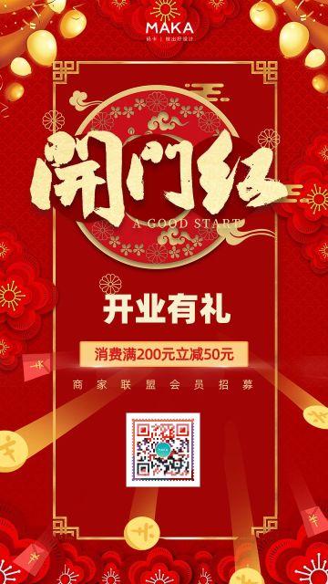 红色喜庆风格企业开门促销宣传手机海报