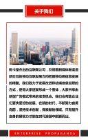 商务简约红色企业宣传高端大气