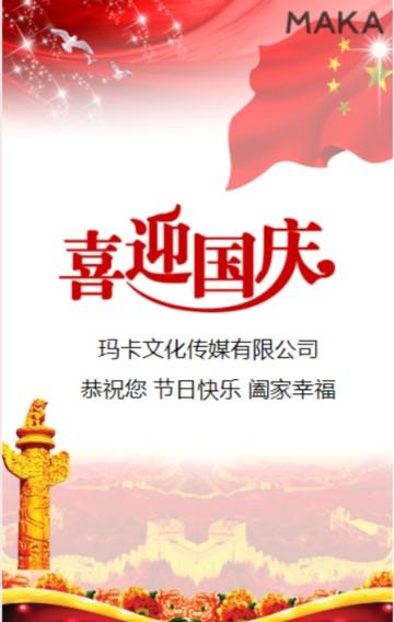 国庆节扁平风 企业公司 国庆节贺卡H5