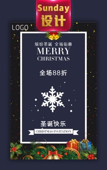 圣诞促销 优惠