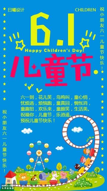 六一儿童节海报企业个人单位祝福贺卡蓝卡通简约-曰曦