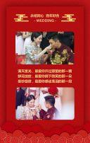 大红中国传统婚礼邀请函请柬喜帖结婚宴婚庆