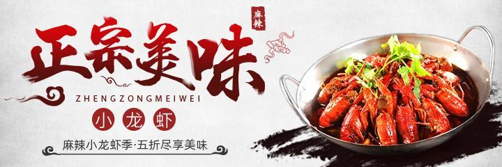 餐饮小龙虾店铺外卖促销正宗美味美团饿了么海报