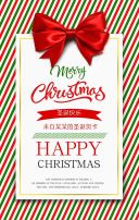 高端简约圣诞节贺卡/圣诞祝福/个人祝福