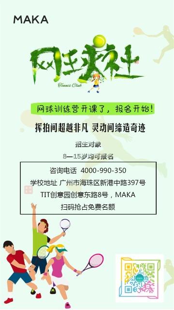 卡通简约网球训练营招生宣传海报