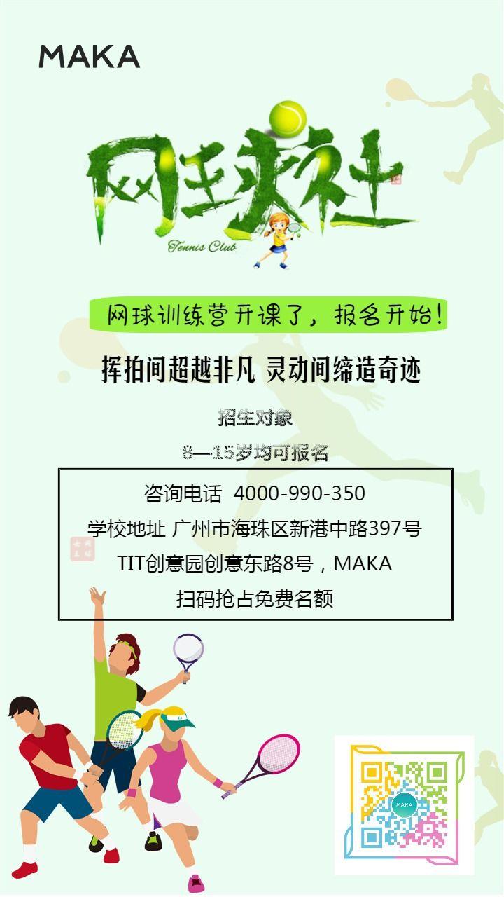 绿色卡通简约网球训练营招生宣传海报