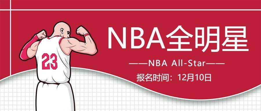 手绘风NBA篮球公众号首图