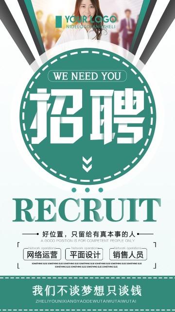 简约绿色清新90后扁平简约大气商务企业公司校园招聘宣传海报