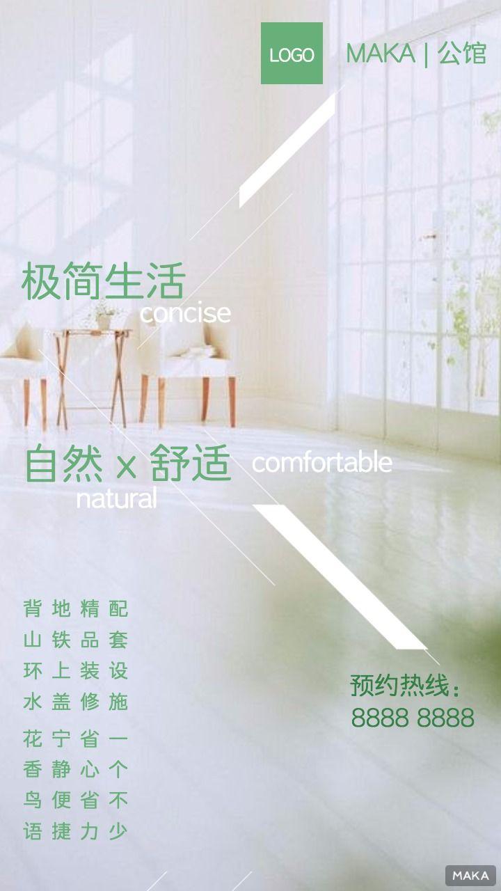 房地产行业产品介绍
