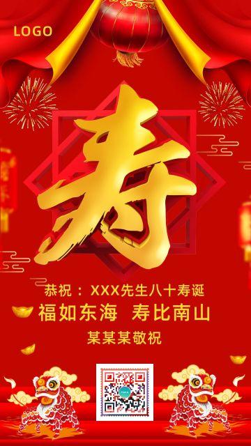 简约喜庆红色老人祝寿贺卡祝寿宴祝贺祝福卡邀请请海报