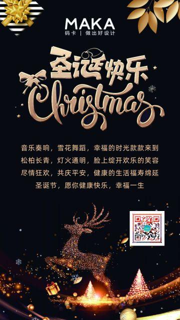 圣诞节黑色时尚大气企业/个人祝福宣传海报