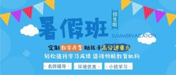 蓝色手绘插画风格暑期数学招生暑假班招生培训宣传公众号封面