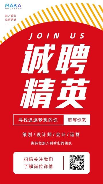 红色简约企业招聘人才宣传海报