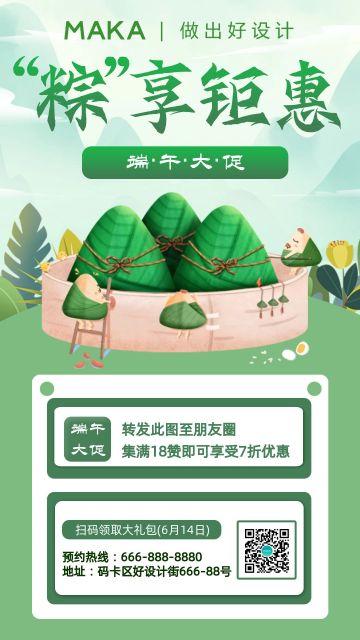绿色简约风端午节促销宣传海报