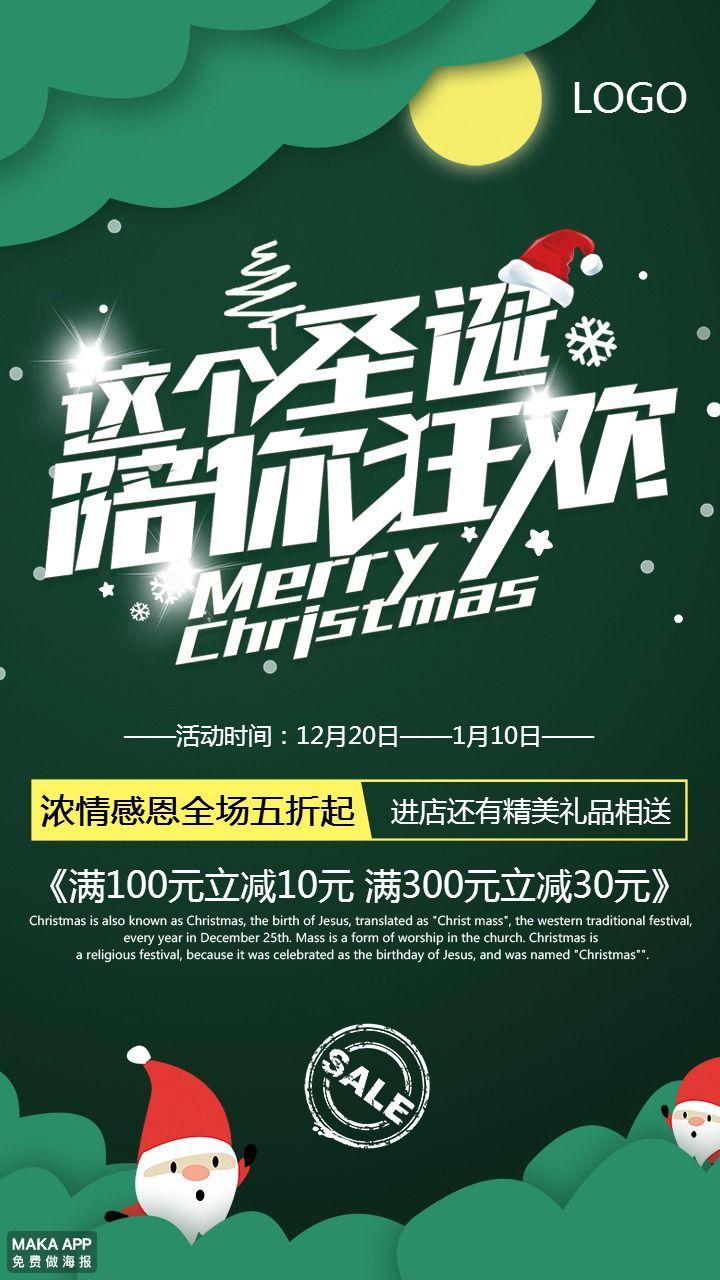 创意圣诞陪你狂欢冬季促销海报