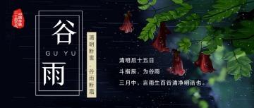 黑色清新文艺风谷雨节气公众号通用封面首图