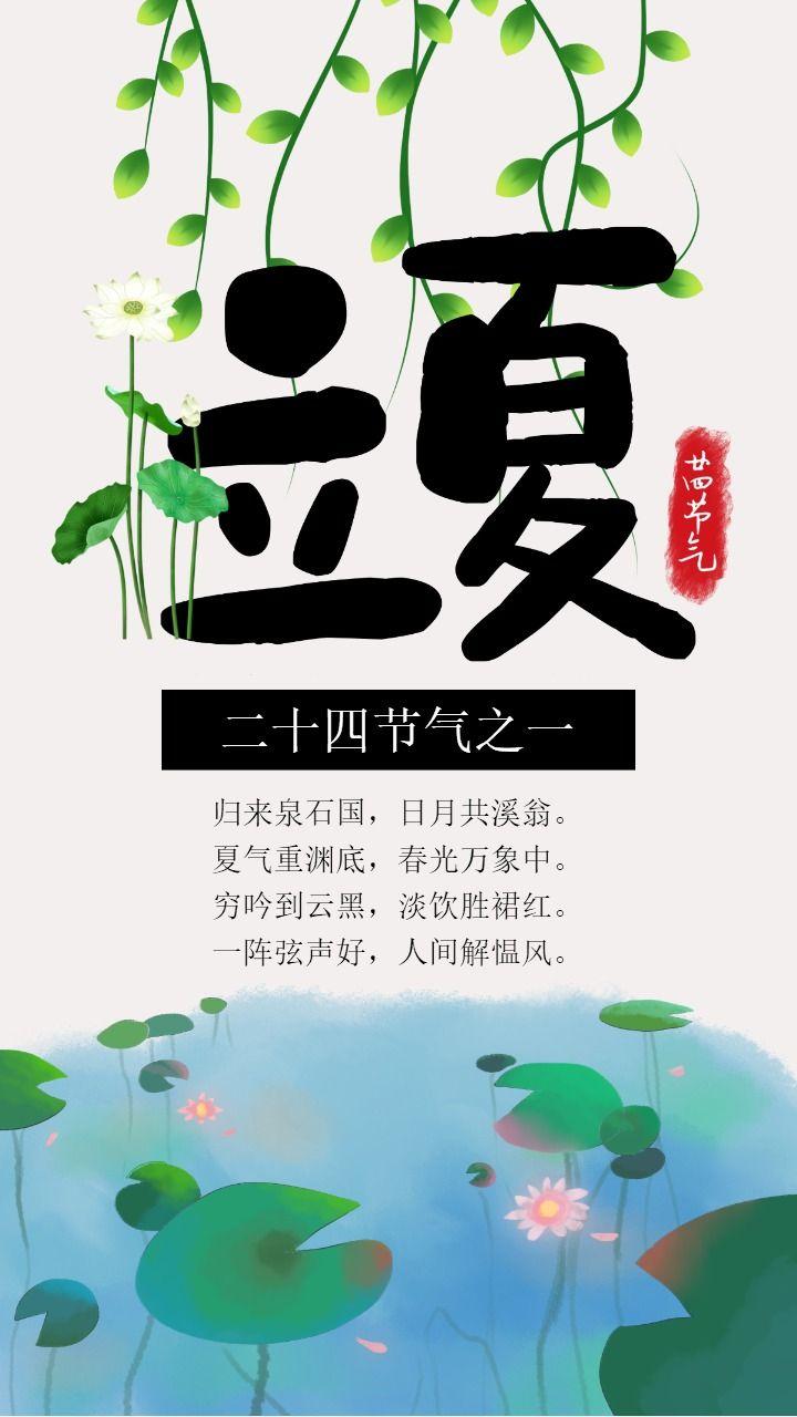 清新文艺中国传统二十四节气之立夏宣传海报