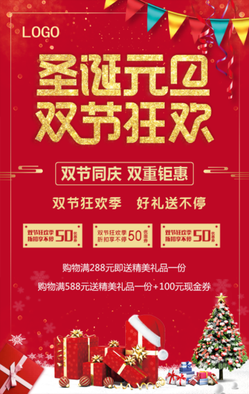 元旦圣诞双旦企业活动店铺促销活动宣传