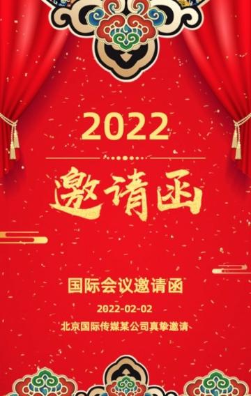 大气红色会议邀请函企业简介公司会议模版H5